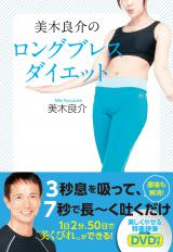 『美木良介のロングブレスダイエット』(著) 美木良介 徳間書店・刊