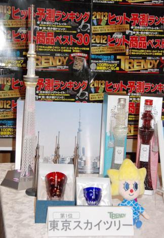 雑誌『日経トレンディ』が選ぶ「2012ヒット商品ベスト30」で第1位に輝いた東京スカイツリー (C)ORICON DD inc.