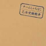 7777枚限定のニューシングル「乙女受験戦争」