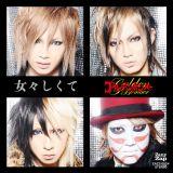 紅白歌唱曲「女々しくて」(2009年10月発売)も4位に浮上