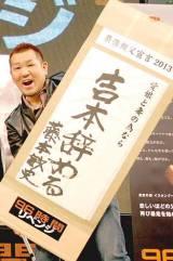 映画『96時間/リベンジ』のPRイベントに出席し書初めを披露したFUJIWARA・藤本敏史 (C)ORICON DD inc.