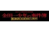 日本テレビ系ドラマ『金田一少年の事件簿 香港九龍財宝殺人事件』のロゴ