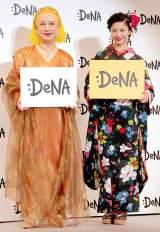 『DeNA』新ロゴ・新事業発表会に出席した(左から)美輪明宏、吉高由里子 (C)ORICON DD inc.