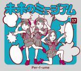 Pefume新曲「未来のミュージアム」初回盤ジャケットはドラえもんコミック本風
