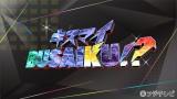 ジャニーズ史上初のブサイクグループ!? Kis-My-Ft2の冠番組が3ヶ月連続放送決定