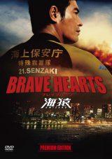 『BRAVE HEARTS 海猿 プレミアム・エディション <DVD>』 (C)2012 フジテレビジョン ROBOT ポニーキャニオン 東宝 小学館 エー・チーム FNS27社
