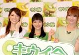 『キウイ会』発足イベントに出席した(左から)友利新、石原さとみ、新山千春 (C)ORICON DD inc.