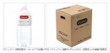 三菱レイヨン・クリンスイが、新たにペットボトル飲料水の定期宅配サービスを開始。