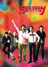 アニメ『団地ともお』主題歌を歌う怒髪天feat.キヨサク(MONGOL800)