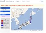 「Google災害時ライフラインマップ」へ自動車通行実績情報を提供