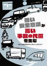 交通安全意識を高める参加型の教育教材『低い安全意識が高い事故の代償を生む』