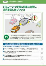 事例2「ETCレーンでの追突事故」