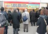 『グリーンジャンボ宝くじ』が発売開始、早朝から200人以上の行列 (C)ORICON DD inc.