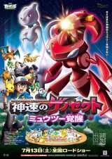 ポケモン映画最新作は7月12日全国ロードショー(C)Nintendo・Creatures・GAME FREAK・TV Tokyo・ShoPro・JR Kikaku(C)Pokemon(C)2013ピカチュウプロジェクト