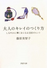 ヘアメイクアーティストの藤原美智子さんの著書『大人のキレイのつくり方』(PHP研究所・税込660円)