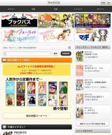 「ブックパス」iPad向けストアのスクリーンショット。(7月31日まで「読み放題プラン」を無料提供)