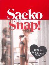 ファッションスナップBOOK『Saeko Snap!』表紙