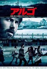 映画『アルゴ』(配信期間:2013年3月13日〜2013年8月12日)