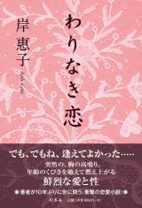 岸惠子が10年ぶりに執筆した小説『わりなき恋』(3月25日発売・幻冬舎)