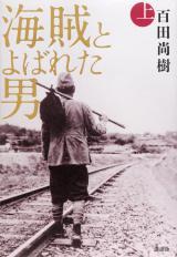 百田尚樹氏の著書『海賊とよばれた男』上(講談社)