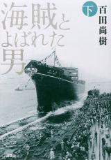 百田尚樹氏の著書『海賊とよばれた男』下(講談社)