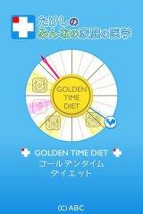 ダイエットに特化したスマホアプリ『ゴールデンタイムダイエット』