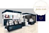 資生堂の高級化粧品ブランド「クレ・ド・ポー ポーテ」の無料ミニレッスン「プティット・エコール」イメージ