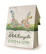 ワコール『2013ワコール ブラ・リサイクル』の専用回収袋。刺繍作家の大塚あや子さんがデザインしている