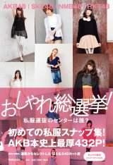 『AKB48,SKE48,NMB48,HKT48 おしゃれ総選挙! 私服選抜のセンターは誰?」』(5月1日発売・マガジンハウス)