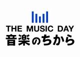 日本テレビ開局60年特別番組『THE MUSIC DAY 音楽のちから』の番組ロゴ(C)日本テレビ