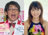 結婚を発表した(左から)ビビる大木とAKINA (C)ORICON NewS inc.