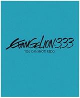 『ヱヴァンゲリヲン新劇場版:Q EVANGELION:3.33 YOU CAN(NOT)REDO.』のBlu-ray DiscがBD2週連続首位達成 (C) カラー