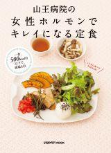 レシピ集『山王病院の女性ホルモンでキレイになる定食』(角川マガジンズ)価格1200円(税込)