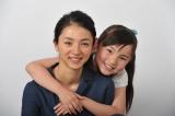 民放連ドラ初主演でシングルマザーを熱演する満島ひかりが話題の子役・鈴木梨央と親子役(C)日本テレビ