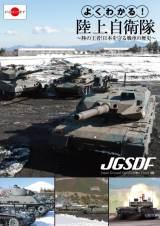 5/27付週間DVDランキング総合1位『よくわかる!陸上自衛隊〜陸の王者!日本を守る戦車の歴史〜』(C)2013 Liverpool