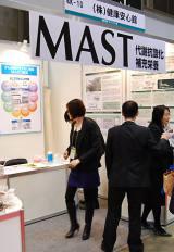 【イベントの様子】「MAST(代謝抗酸化補充栄養療法)」を展示