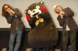 セレモニーに出席した(左から)みうらじゅん、くまモン、安齋肇 (C)ORICON NewS inc.