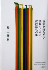 村上春樹の新作小説『色彩を持たない多崎つくると、彼の巡礼の年』
