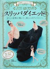 骨格姿勢インストラクターの谷英子氏監修の『はくだけ!スリッパダイエット美姿勢をつくるスリッパ付き』