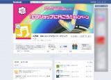 「CDショップに行こう!」キャンペーンはFacebookでも情報発信している