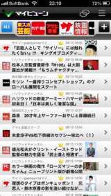 iPhoneで『マイビューン』を使用したときの画面。テキスト情報と写真をまとめて読むことができる。