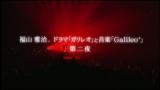 今夜放送『福山雅治、ドラマ「ガリレオ」と音楽「Galileo+」』第ニ夜