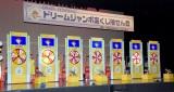 「ドリームジャンボ宝くじ」「ドリーム10」の抽せん会の模様 (C)ORICON NewS inc.