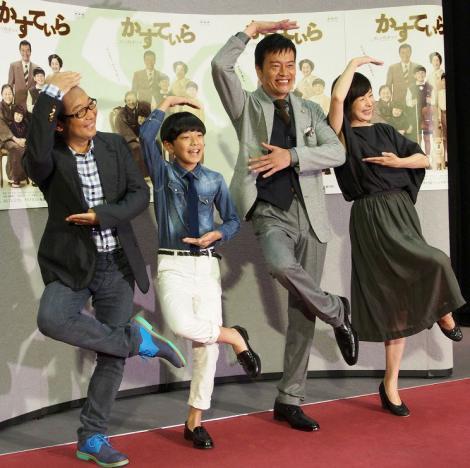 「シェー」を披露した出演者一同(左から)さだまさし、大八木凱斗、遠藤憲一、西田尚美 (C)ORICON NewS inc.