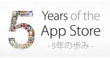 5周年を記念し、App Storeでは現在、アプリ10本を期間限定で無料配信している
