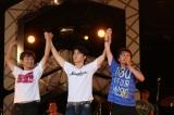 アミューズ創業35周年記念野外ライブイベントに出演したポルノグラフィティ(両脇)と福山雅治(中央)