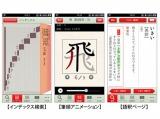 """辞典の""""縦書き""""や""""索引""""を再現し、筆順を確認できるアニメーション機能も搭載したアプリ『三省堂 現代新国語辞典 第四版』"""