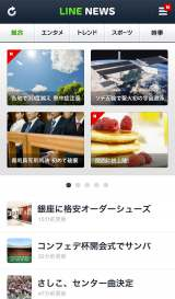 「LINE NEWS」トップ画面