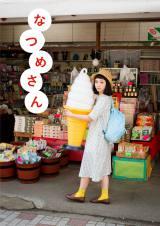 三戸なつめ、ファン待望のセルフプロデュース本を発売!