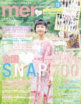 青文字系読者モデルファッション誌『mer』9月号でも、三戸を大特集!